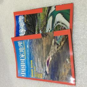 中国国家地理--青海省海西蒙古族藏族自治州专刊、嘉黎附刊(2册合售)