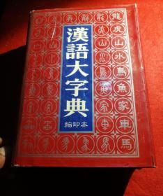 汉语大字典(缩印本) (精装)