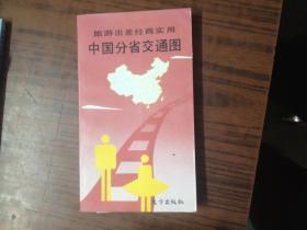 中国分省交通图