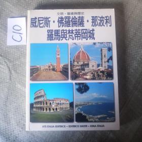 文明艺术与历史:威尼斯,佛罗伦萨,纳波利,罗马与梵蒂冈城。