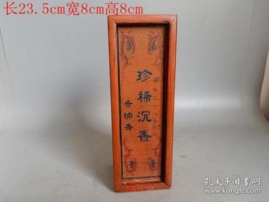 清代传世老漆器原封奇楠香盒