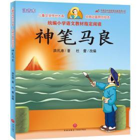 神笔马良(享誉世界的经典作品,专为儿童打造的素质阅读书)