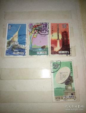 T108(6-2 6-3 6-4 6-5)天外归来雷震海天腾飞万里天地同音邮票