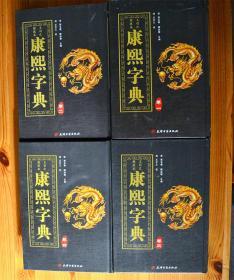 《康熙字典》影印版全4册 (库存   2)