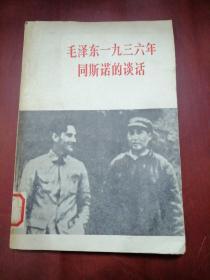 毛泽东一九三六年同斯诺的谈话【大32开】