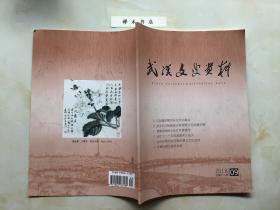 武汉文史资料2018年9期