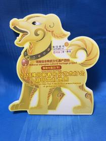 2008豫园新春民俗艺术灯会游园赏灯地图2008 Yuyuan New Year Folk Art Lantern Festival Tour Light Map