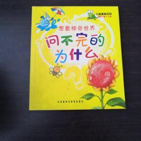儿童趣味百科·想象神奇世界:问不完的为什么(适合3岁-10岁)