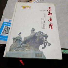 秦都年鉴(全)