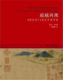 超越再現:8世紀至14世紀中國書畫