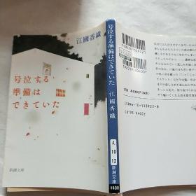 日文原版小说  号泣 准借  江国香织著