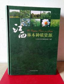 江西林木种质资源