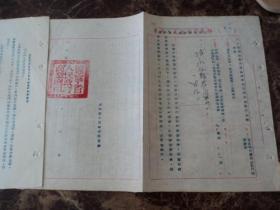 辽宁省人民政府商业厅关于1955年关于建筑油料货源情况及防腐油等四种物资供应办法的通知