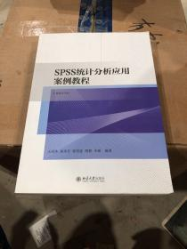 SPSS统计分析应用案例教程