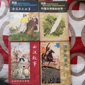 西汉故事,隋唐故事,中国历史故事(近代上),外国文学家的故事(一)