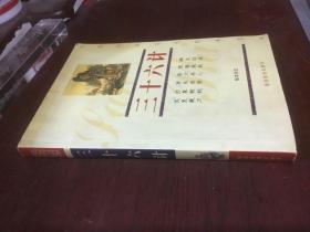 中国传统文化经典文库:三十六计