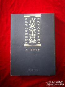 清代学者梁章钜稿本16开彩印 《古安室书录》——清代名人书画家辞典 仅印3100册