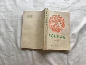 中国学前教育