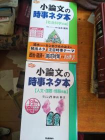日文原版:小论文の时事ネ夕本《社会科学系编》《人文 国际 情报系编》,两本合售