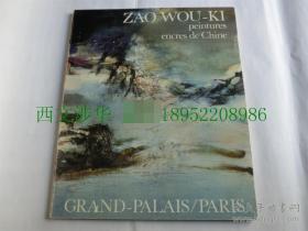 【现货 包邮】《赵无极绘画集》1981年初版  Rare Zao Wou-ki peintures encres de Chine Grand-Palaise Paris June 1981