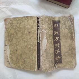 中医方剂手册 江西人民出版社