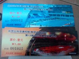 2008年北京残奥会开幕式纪念车票  北京公交公司 2张一套全