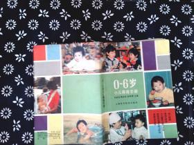 0-6岁小儿养育手册