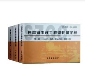 2003版甘肃省市政工程预算定额全3本