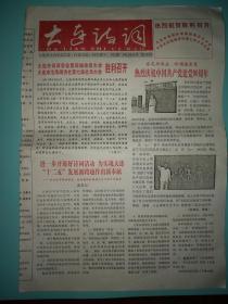 大连诗词2011年9月第21期