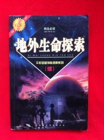 千年回望神秘探索系列(续)--地外生命探索