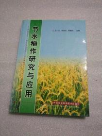 节水稻作研究与应用