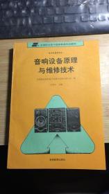 音响设备原理与维修技术
