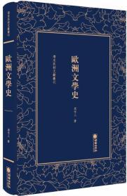 欧洲文学史---清末民初文献丛刊  朝华出版社