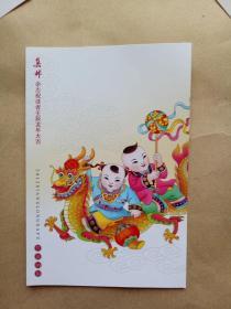 集邮杂志明信片