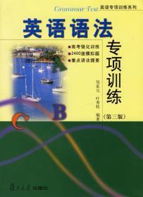 英语语法专项训练(第3版)/英语专项训练系列 正版 邹家元,叶秀牧  9787309050691