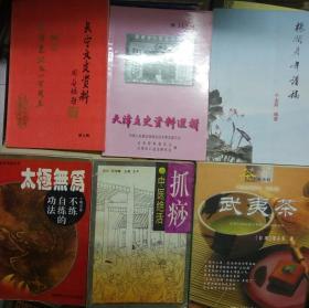 Z021-2 茶风系列丛书:武夷茶(2005年1版1印、武夷山茶园历史、大红袍、岩茶等名茶品种的制茶工艺等)