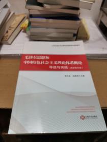 毛泽东思想和中国特色社会主义理论体系概论导读与实践(高职高专版)