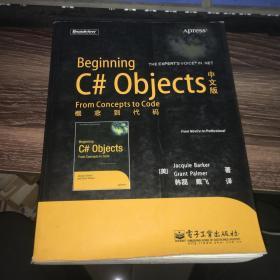 Beginning C# Objects中文版:概念到代码