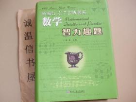 新编640个世界著名数学智力趣题