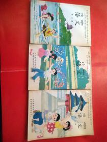 九年义务教育六年制小学试用课本 语文(第五册,第六册,第十一册)共3本