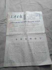 天津日报[1970年12月4日]