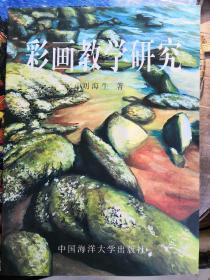 彩画教学研究,中国海洋大学出版社出版全新正版图书,品相如图。