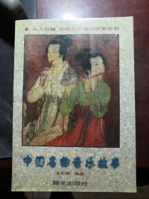 中国名曲音乐故事