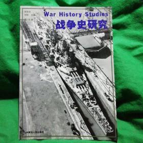 战争史研究   总第18册