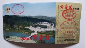 黄帝陵门票(已使用仅供收藏)