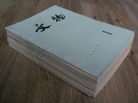 文物 1992年1-12全年缺第5期