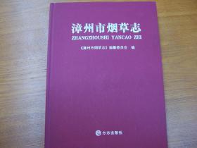 漳州市烟草志