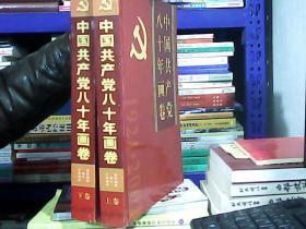 中国共产党八十年画卷(上下卷)
