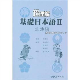 超理解基础日本语2(生活篇)教师用书