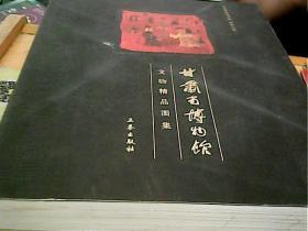 甘肃省博物馆【文物精品图集